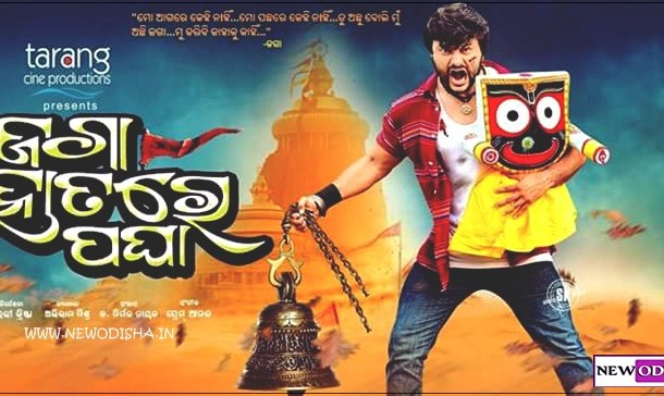Jaga Hatare Pagha (2015) Odia Film First Look
