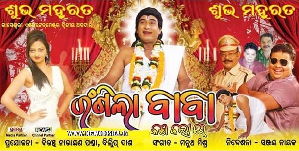 Rangila Baba (2015) Odia Film First Look of Kuna Tripathy
