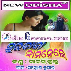 Sura Baba Nama Nele Odia Album Mp3 Song