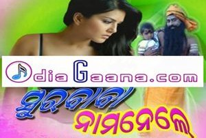 Sura Baba Nama Nele Odia Album Mp3 Song