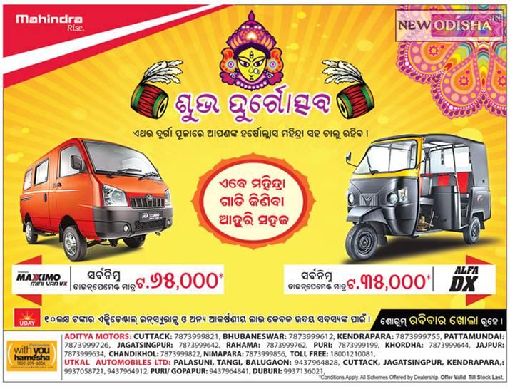 Durga Puja 2015 offers on Mahindra Maximo and Alfa DX
