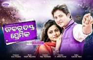 Jabardast Premika - Odia Movie Cast, Crew, Songs, Videos and Release Date