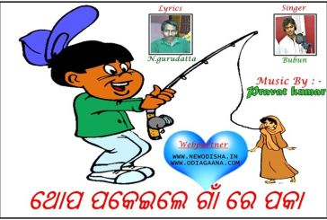 Thopa Pakeile Gaan re Paka Odia Album Mp3 Songs Download