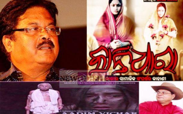 Winners List of 26th Odisha State Film Awards 2014