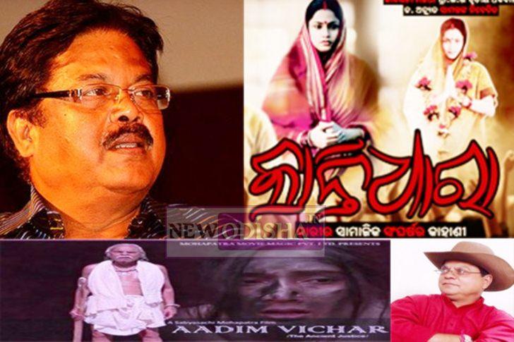 26th Odisha State Film Awards 2014