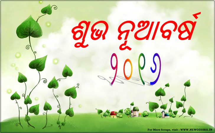 odia happy new year
