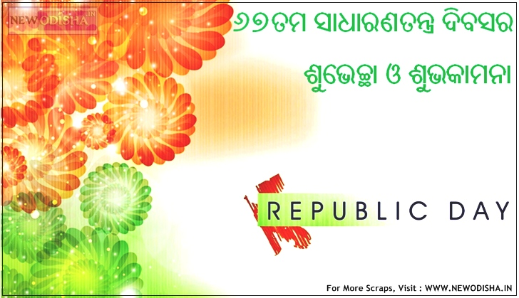 67th Republic Day Odia Scraps, Images, Wallpapers and SMS