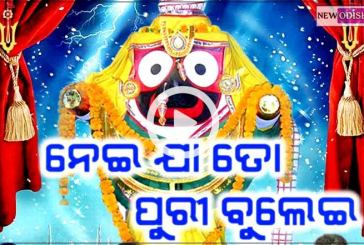 Neija to Puri Bulei Odia Bhajan Video Song on lord Jagannath