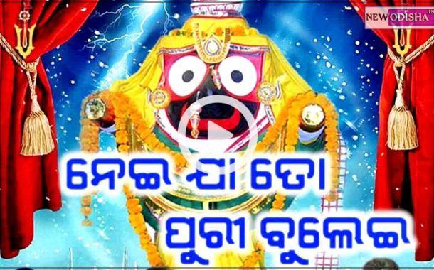 Neija to Puri Bulei Odia Bhajan Video Song on lord Jagannath