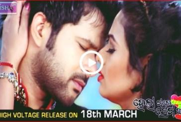 To Hrudayara Dhadkan Odia Video Song from Hela Mate Prema Jara