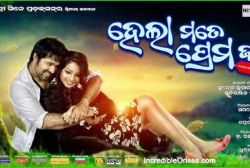 Hela Mate Prema Jara Odia Film Trailer or First Look