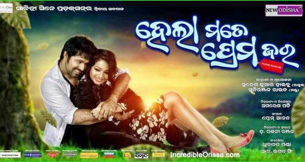 Hela Mate Prema Jara Odia Film Trailer or First Look