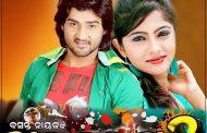 I Love You 2 New Odia Film of Sambit and Jhilik