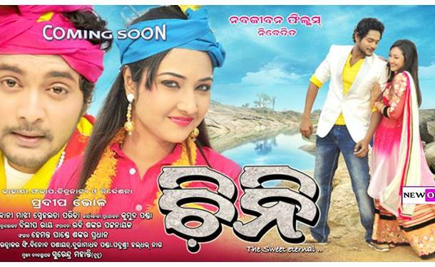 Chini - New Odia Film Wallpapers, Images and Posters