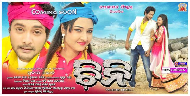 chini-upcoming-movie-om