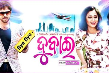 Bye Bye Dubai Odia Movie Cast, Crew, Songs, Videos of Sabyasachi and Archita