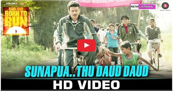 Mere Suna Pua Daud Daud Video Song from Budhia Singh Born to Run Movie