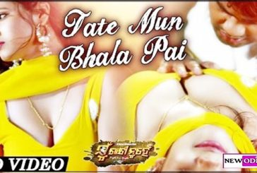 Tate Mun Bhala Pai Full HD Video Song from Mun Gandhi Nuhe Odia Movie