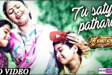 Tu Sata Pathare Chalibu Full HD Video Song from Mun Gandhi Nuhe Odia Movie