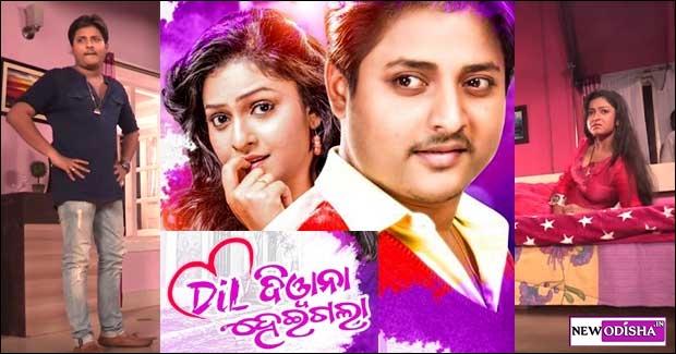 Dil Diwana Heigala Odia Film Starring Babushan and Seetal