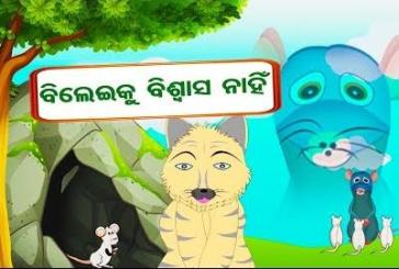 Bilei Ku Biswasa Nahin - Odia Cartoon Movie Video for Kids