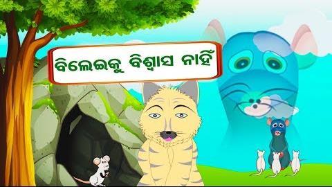 Bilei Ku Biswasa Nahin - Odia Cartoon Movie Video for Kids