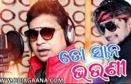 Listen To Sana Bhauni Bebina New Odia Album Full mp3 Song by Abhijeet Majumdar