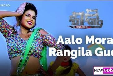 Watch Aalo Mora Rangila Gudi New Odia HD Video Song from Odia Movie Sakti The Lion Heart
