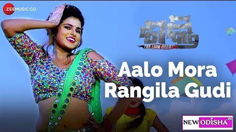 Watch Aalo Mora Rangila Gudi New Odia HD Video Song from Odia Movie Sakti The Lion Heart