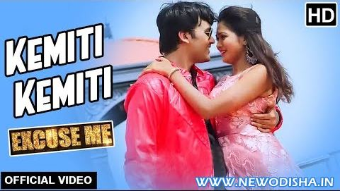 Watch Kemiti Kemiti New Odia Full HD Video Song from Odia Movie Excuse Me