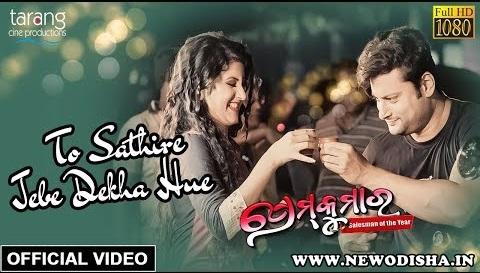 To Sathire Jebe Dekha Hue New Odia Full HD Video Song from Odia Movie Premkumar