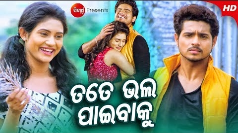 Tate Bhala Paaibaku New Odia Album Full HD Video Song of Raj Rajesh & Sradha