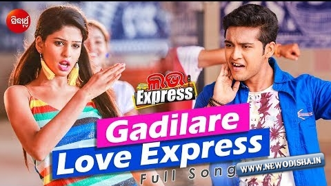 Gadilare Love Express New Odia Full HD Video Song from Odia Movie Love Express
