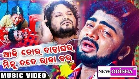 Aaji Tora Bahaghara Milu Tate Raja Bara - Odia Sad Album Full HD Video Song