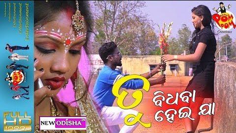 Tu Bidhaba Hei Jaa New Odia Full HD Video Song by Papu Pom Pom Creations