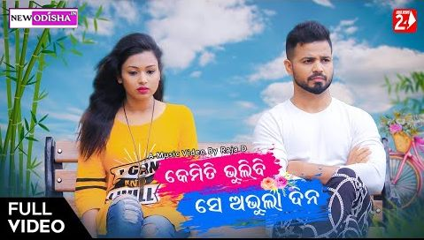 Kemiti Bhulibi Se Abhula Dina Odia Album Full HD Video Song of Subhasis & Lipika