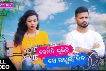 Kemiti Bhulibi Se Abhula Dina Odia Album Full HD Video Song of Subhasis & Lipika