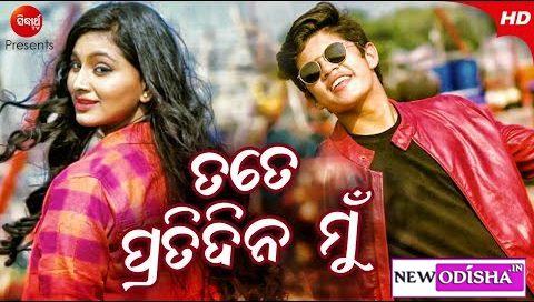 Tate Pratidina Mun New Odia Album Full HD Video Song starring Rishan & Hiteish