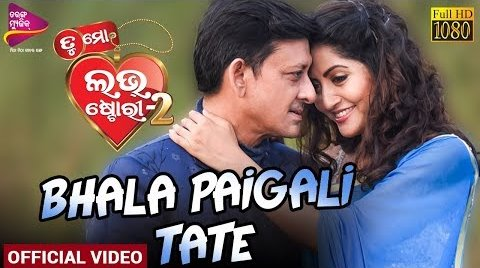 Bhala Paigali Tate New Odia HD Video Song from Odia Movie Tu Mo Love Story 2