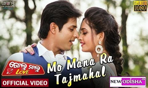 Mo Manara Tajmahal New Odia Full HD Video Song from Odia Movie Golmal Love 2019
