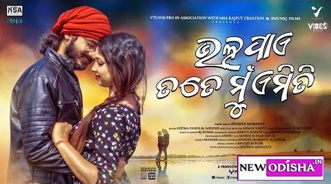 Bhala Pae Tote Mu Emiti New Odia Album Full 1080p HD Video Song of Abhishek and Ritushna