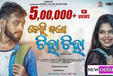 Kehi Jane Chinha Chinha New Odia Album Music Video of Harihar and Sthita