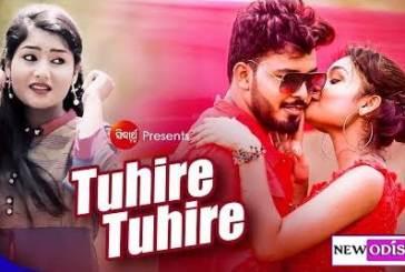 Tuhire Tuhire New Odia Album Full 1080p HD Video Song of Subrat and Subhasree