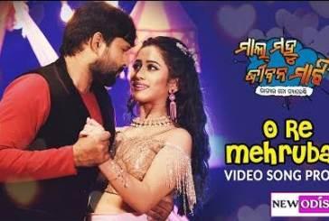 O Re Mehruban New Odia HD Video Song from Odia Movie Mal Mahu Jiban Mati