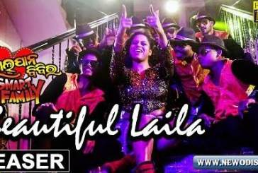 Beautiful Laila New Odia Item Video Song from Odia Movie Lalpan Bibi ra Samart Family (2019)