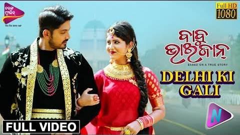 Delhi Ki Gali Full HD Video Song from Odia Movie Babu Bhaijaan
