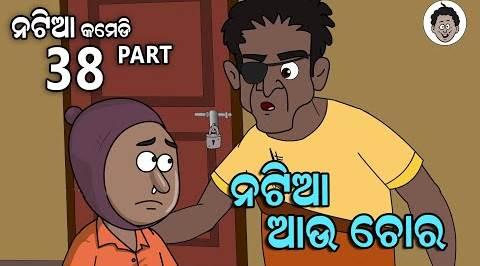 Natia Comedy Part 38 (Natia au Chora) Full Video