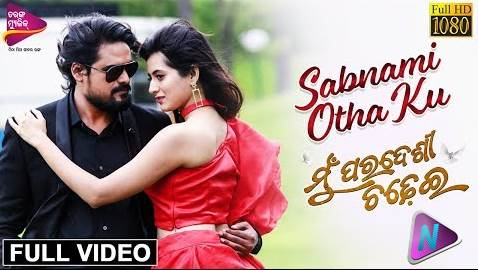 Sabnami Otha ku New HD Video Song from Odia Movie Mu Paradesi Chadhei