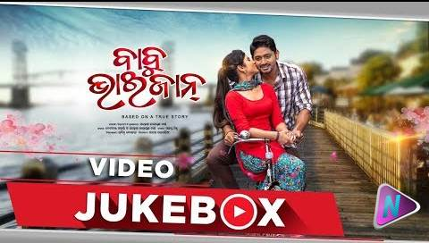 Babu Bhaijaan Odia Movie all Youtube HD Video Songs Jukebox