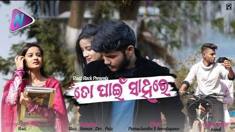 To Pain Sathire New Odia Album Full 1080p HD Video Song